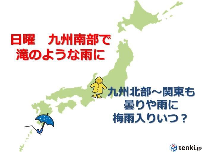 九州南部は梅雨入り早々大雨に ...
