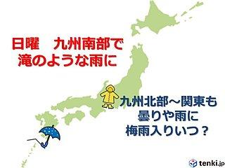 九州南部は梅雨入り早々大雨に 本州の梅雨は?