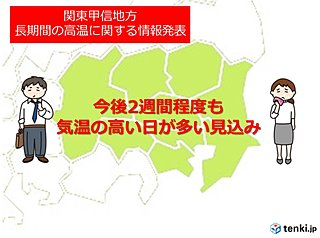 関東甲信地方 長期間の高温に関する情報