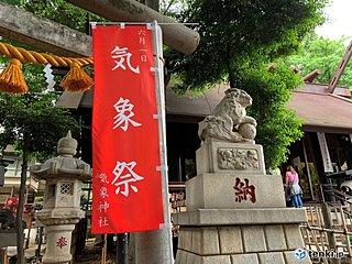 令和最初の気象記念日 日本唯一の気象神社へ