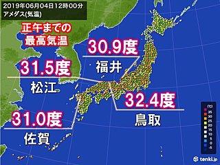 暑さアップ 正午までの気温 鳥取では32度超え