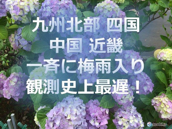 九州北部から近畿 観測史上最も遅い梅雨入り