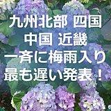 九州北部から近畿 最も遅い梅雨入りの発表