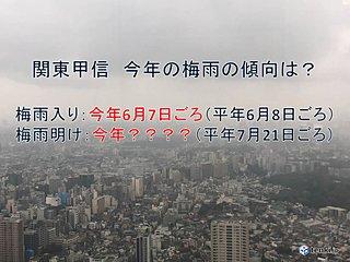 梅雨入りした関東甲信 今年はどんな梅雨?