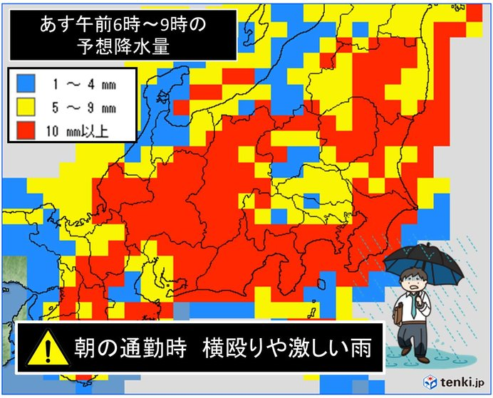 あす通勤時 横殴りや激しい雨 関東・東海