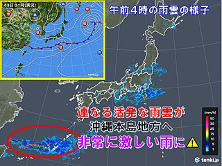 沖縄で滝のような雨 連なる活発な雨雲 引き続き警戒