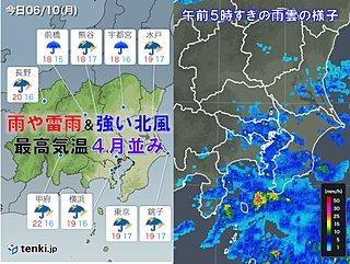 10日の関東 冷たい雨でカミナリも強い北風も