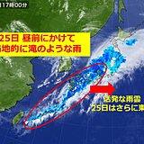 25日 活発な雨雲は東へ ずぶ濡れ注意
