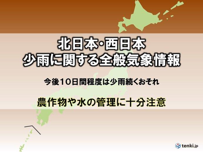 北日本と西日本に少雨情報 水不足懸念