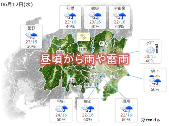 関東12日 天気は急変 カミナリの鳴る所も