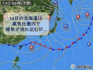 北海道 明日14日は貴重な晴れ