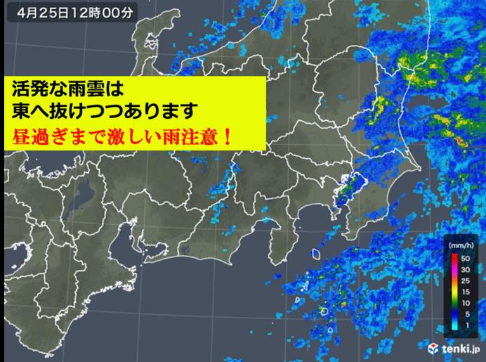 箱根で1時間30ミリ超の激しい雨