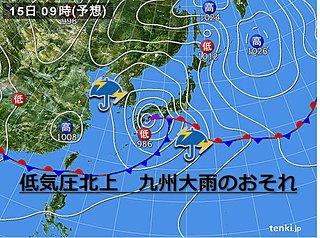 低気圧北上 九州大雨のおそれ