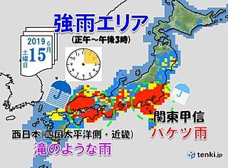 15日午後 強雨エリア 東日本にも拡大