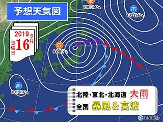 あす16日(日) 梅雨の嵐 北日本を直撃!
