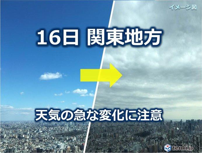 父の日 関東雨雲・雷雲発生 天気の急変注意