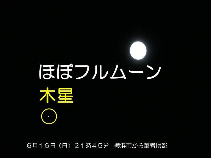 今夜 月と木星のランデブー楽しめます