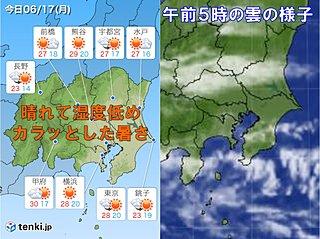 17日 関東 梅雨の晴れ間 汗ばむ陽気