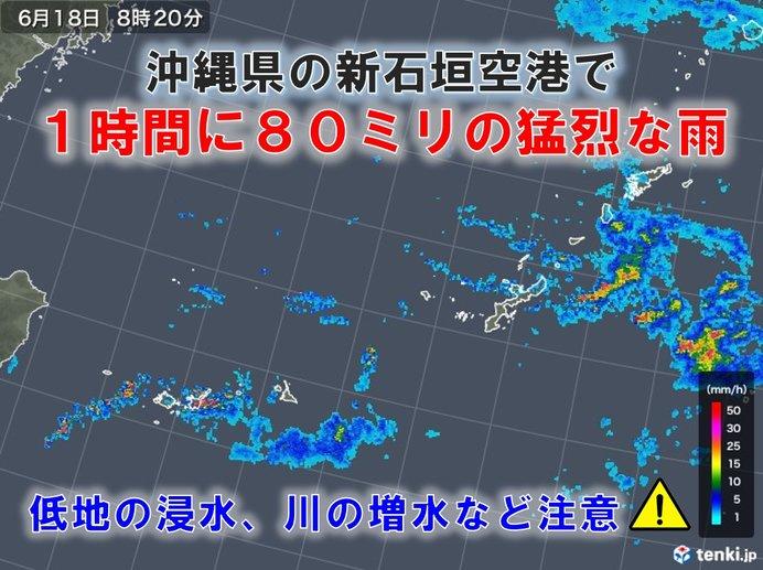 沖縄県の新石垣空港で猛烈な雨