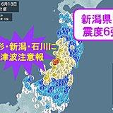 【速報】最大震度6強 津波注意報発表