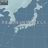 山形・新潟・石川の津波注意報は解除されました