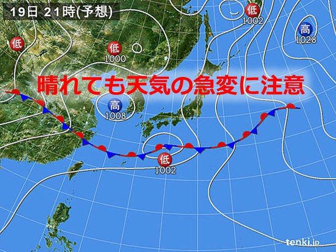 19日 晴れても天気急変の恐れ 激しい雨や雷雨注意