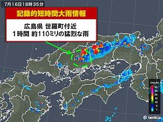 広島で約110ミリ 記録的短時間大雨