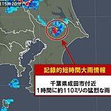 千葉県で約 110 ミリ 記録的短時間大雨