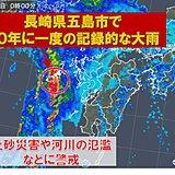 五島市で50年に一度の記録的な大雨