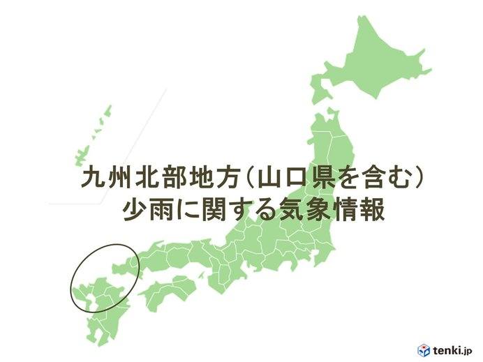 九州北部地方 少雨に関する気象情報