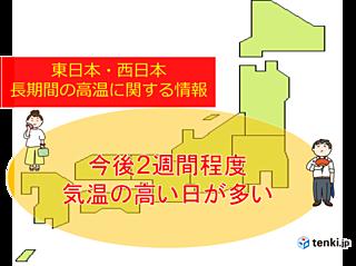東日本と西日本 長期間の高温に関する情報