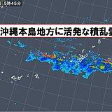 沖縄に強い雨雲 大雨に警戒、注意を