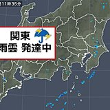 関東 平野部で雲が発達 局地的な激しい雨に注意