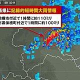 群馬県で記録的短時間大雨