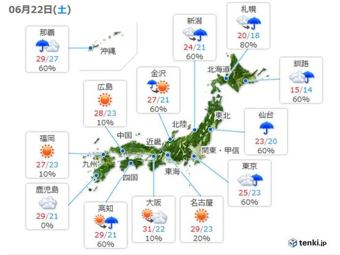 【沖縄・奄美】 大気の状態が非常に不安定 非常に激しい雨も