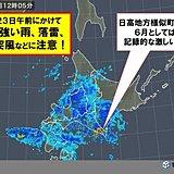 北海道 急な強い雨、雷に注意