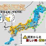きょう22日午後 広範囲で雷雨に注意!