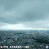 関東 あちらこちらに活発な雨雲 どしゃ降りも