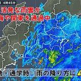 活発な雨雲 東海や関東を通過中