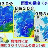 24日 関東 通勤や通学時 局地的に激しい雨