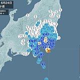 関東地方で震度4 津波の心配なし