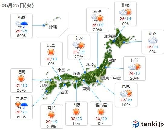 25日 広く晴れて蒸し暑い 西は次第に天気下り坂