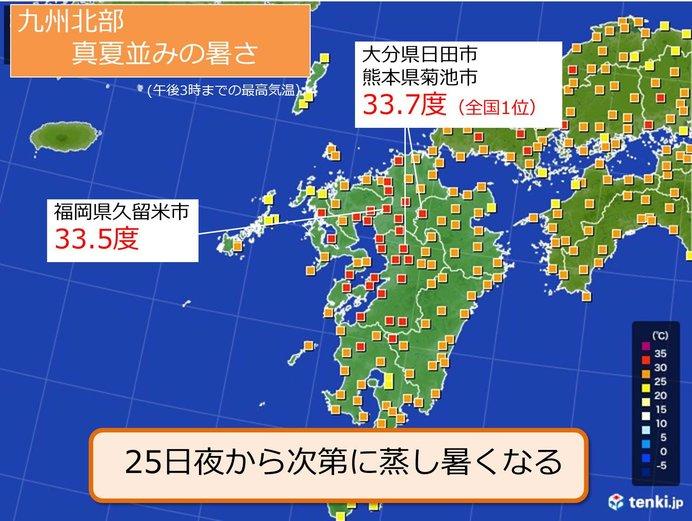 九州 梅雨前線北上 今夜から蒸し暑くなる
