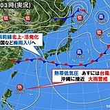 26日 四国など梅雨入り秒読みに 沖縄は熱低に警戒