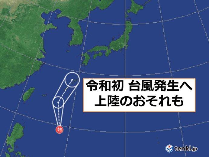 あすにかけて 令和初の台風発生か