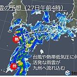 2つの熱帯低気圧が九州へ接近、大雨のおそれ