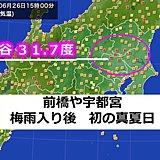 関東 気温上昇 梅雨入り後初の30度超えも