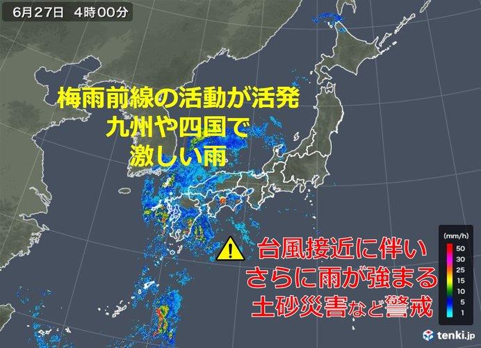 台風接近前から雨雲発達 九州と四国で激しい雨