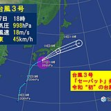 台風3号「セーパット」発生 令和「初」の台風