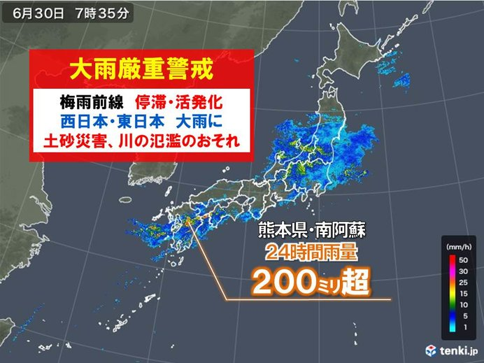 気象庁 雨雲 レーダー 熊本